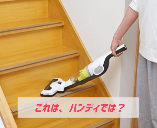 階段を掃除するベストサイズ、TWINBIRD