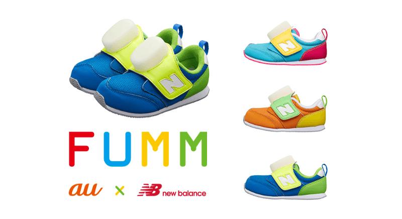 靴型ウェアラブル端末、FUMM、KDDI