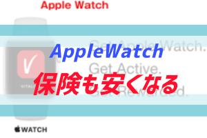 AppleWatchで保険を安くする、アイキャッチ