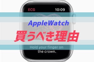 AppleWatchを買う理由、アイキャッチ