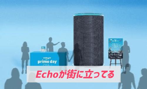 Echoが街に鎮座するの図、プライムのあるAmazonイベント