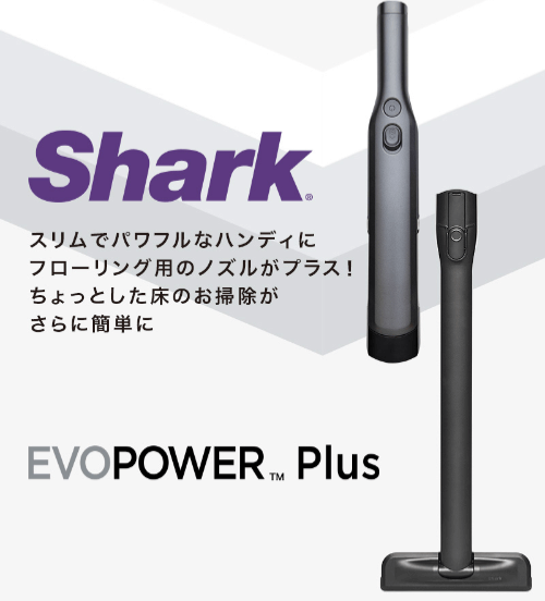 SHARKに新しくEVOPOWERPLUSというフローリング用ノズル付きタイプ