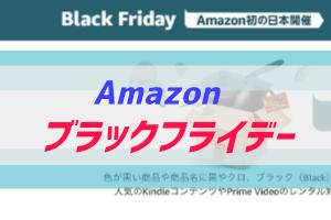 Amazonブラックフライデーアイキャッチ