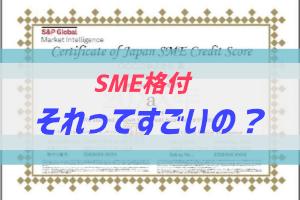 SME格付けアイキャッチ