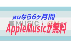 auとAppleミュージックアイキャッチ