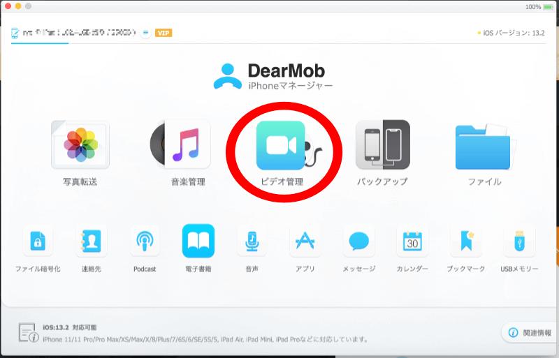 まずはメニューから動画管理を選ぶ、DearMob