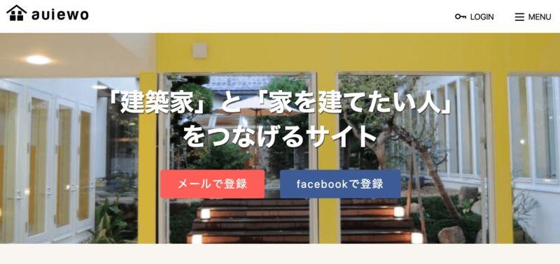 auiewoのトップページ画
