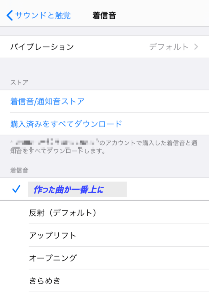 作成した音楽にiPhoneで設定するDearMob