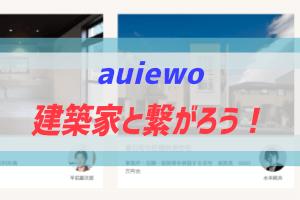建築家と繋がるサイト、auiewoアイキャッチ