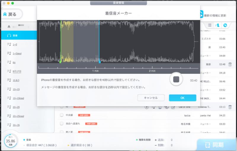 着信音にする位置を調整する、DearMob