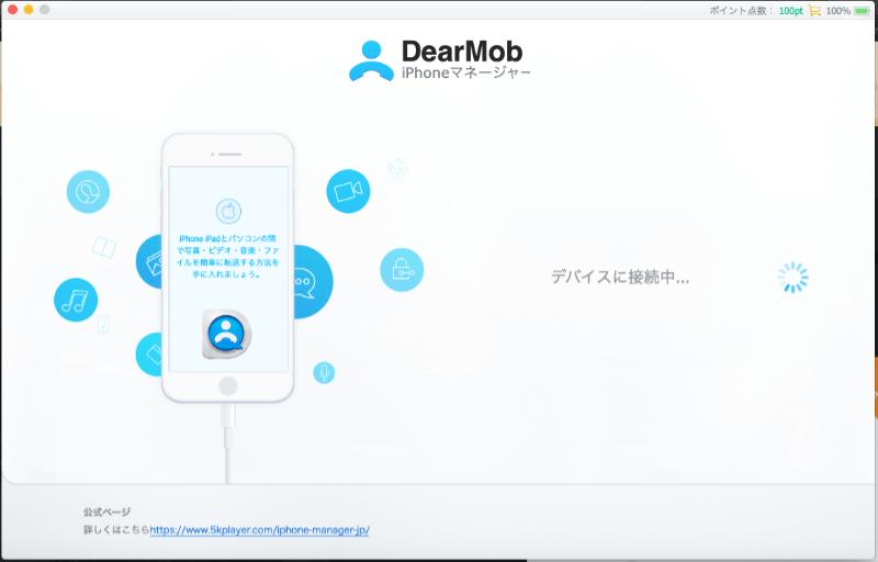 自動で端末とコネクト、DearMob