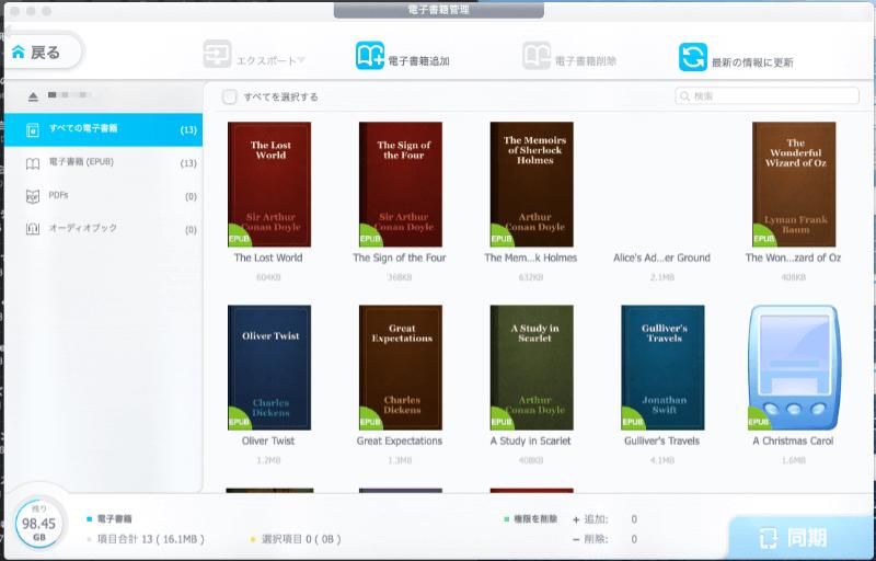 電子書籍も管理できる、DearMob