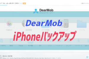 DearMobでバックアップ