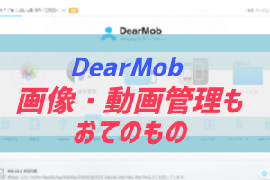 DearMobで画像・動画管理アイキャッチ