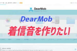 DearMobで着信音作成アイキャッチ