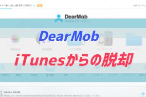 DearMobでiTunesの代用