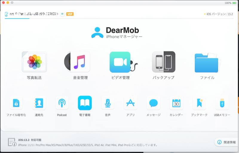 DearMobのメニュー画面
