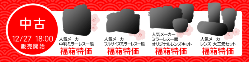 カメラのキタムラ、中古の福箱