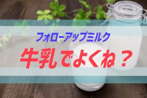 フォローアップミルクのアイキャッチ
