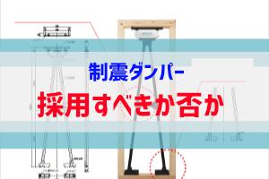 制震ダンパーアイキャッチ