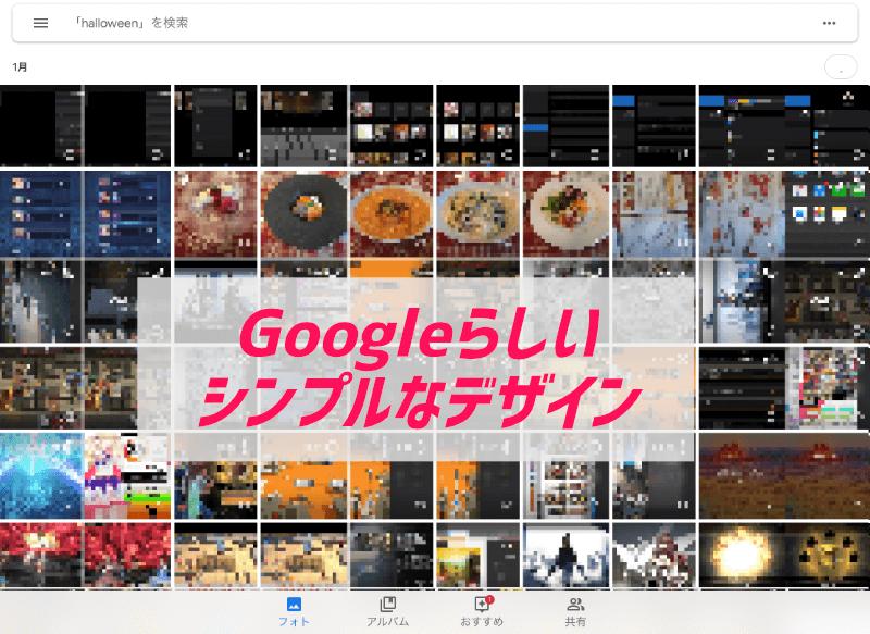 GoogleらしいシンプルデザインのGoogleフォト