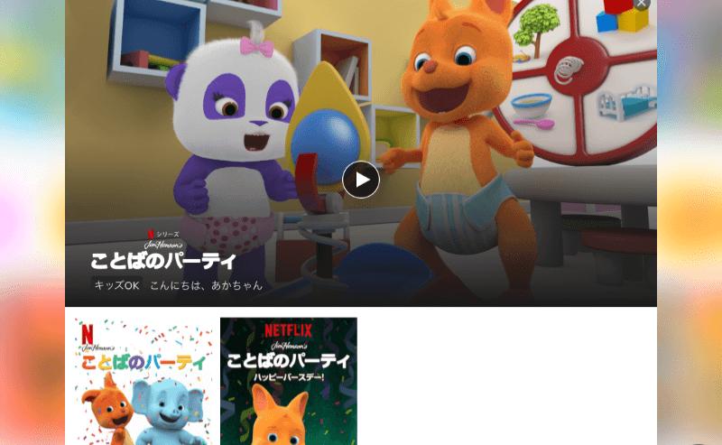 Netflixのことばのパーティーが英語教育にいい