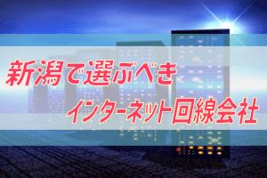 インターネット回線会社を新潟で選ぶアイキャッチ