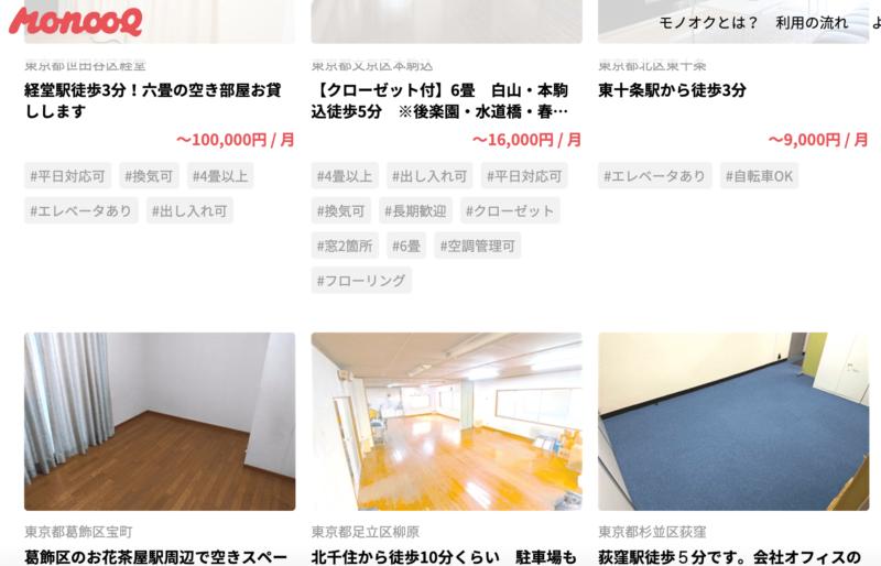 monooqの東京あたりの相場価格