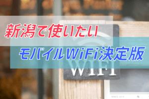 新潟で使いたいモバイルWiFiアイキャッチ