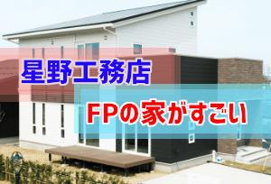 星野工務店FPの家アイキャッチ