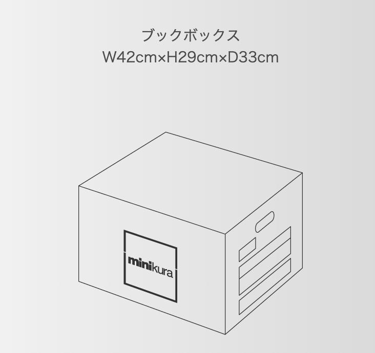 minikura hako のブックボックス