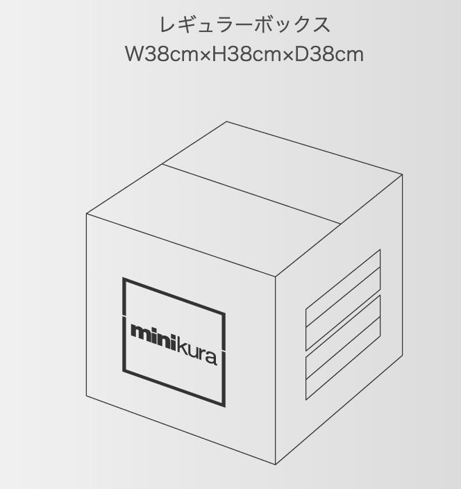 minikura hako のレギュラーボックス