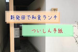 ついしん手紙アイキャッチ (1)