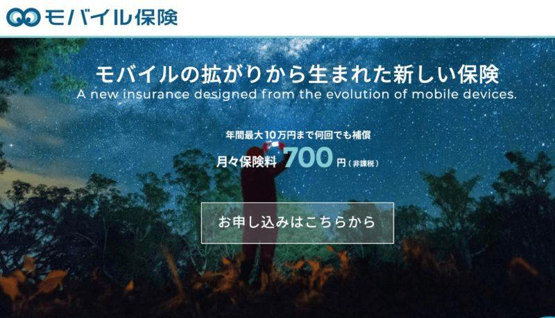 モバイル保険の画像