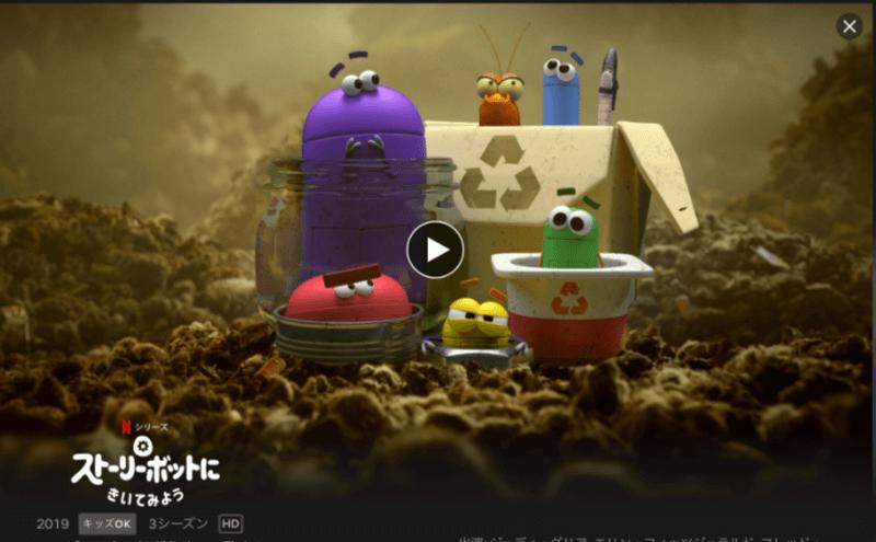 ストーリーボットstorybots、Netflix