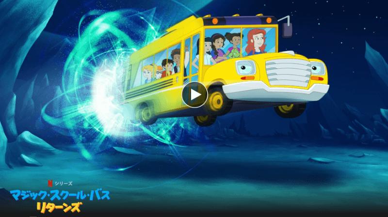 マジックスクールバス、Netflix