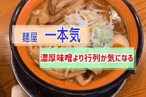 一本気アイキャッチ (1)