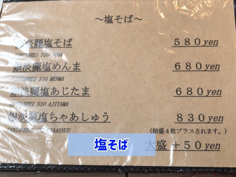 塩そば、SHINASOBA 颯々樹(ササキ)