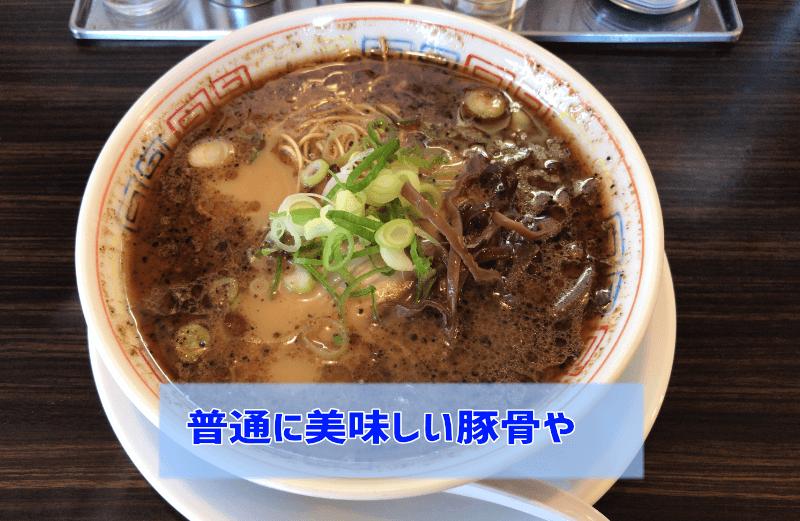 新発田市の九龍、黒とんは普通に美味しい