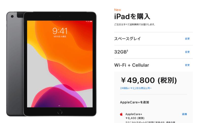 AppleStoreでのipad販売価格(第7世代)