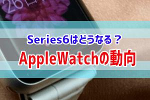 AppleWatchの将来性アイキャッチ (1)