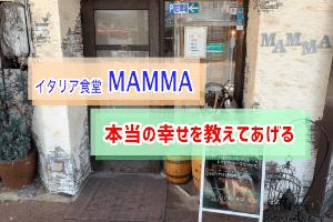 MAMMAアイキャッチ