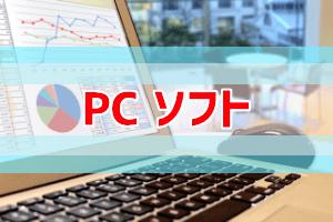 PCソフトの情報まとめページ