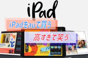 auでiPadを買うという愚行アイキャッチ