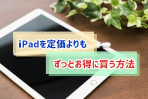 iPadの購入方法、アイキャッチ (1)