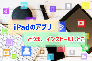 iPadアプリ (1)
