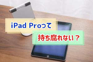 iPadProアイキャッチ (1)