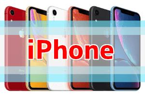 iPhoneなどのスマホデバイスについての情報