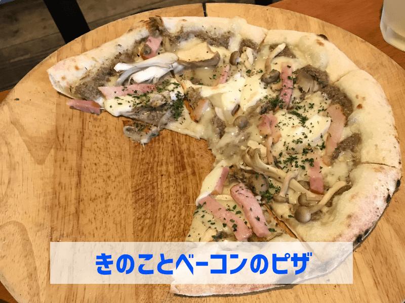 食べかけのきのことベーコンのピザ、ハラクチェ