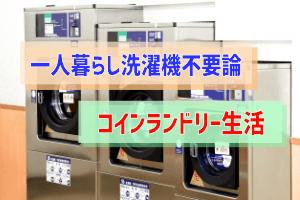 コインランドリーと一人暮らしの洗濯機アイキャッチ (1)